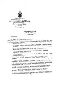DOPIS MINISTRA PROSVETE DIREKTORIMA ŠKOLA